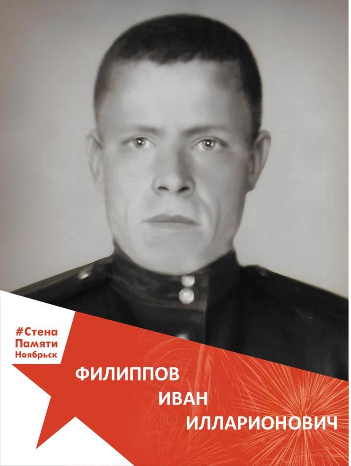 Филиппов Иван Илларионович