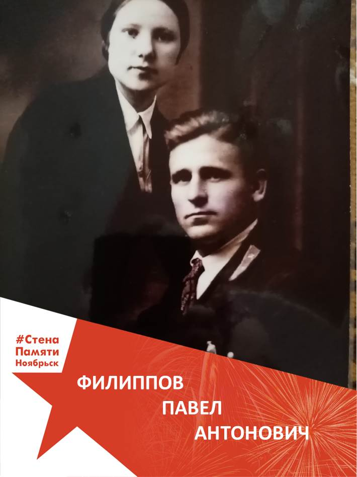 Филиппов Павел Антонович