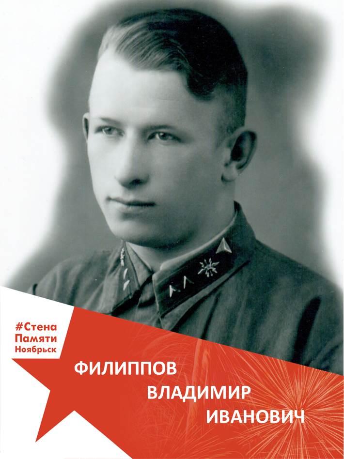 Филиппов Владимир Иванович