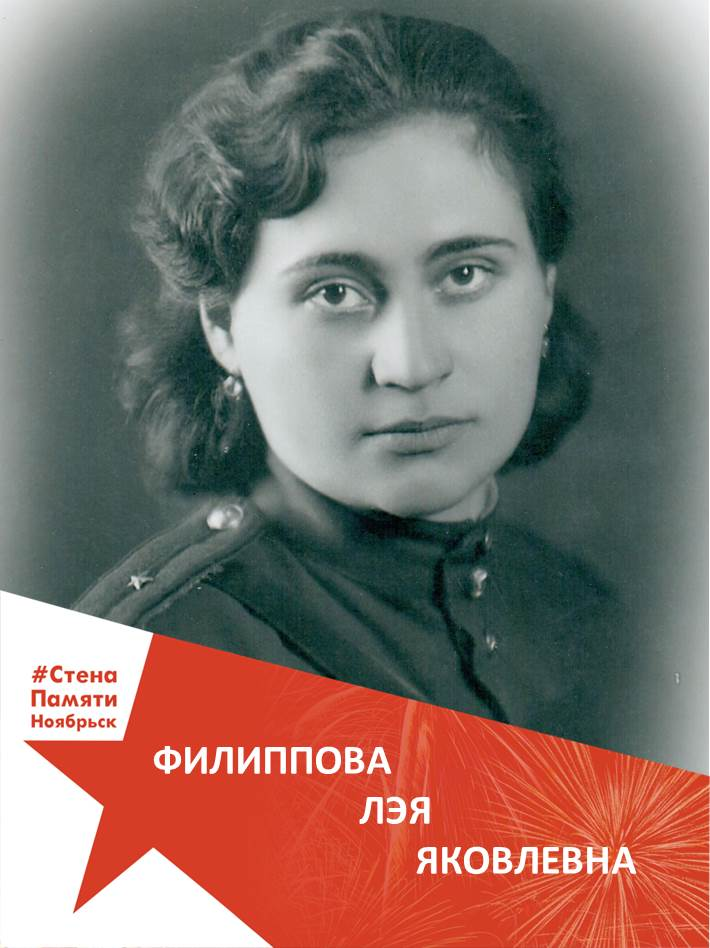Филиппова Лэя Яковлевна