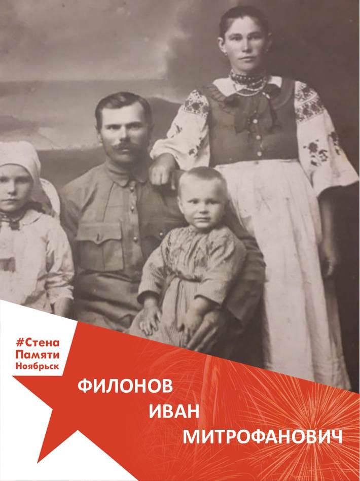 Филонов Иван Митрофанович