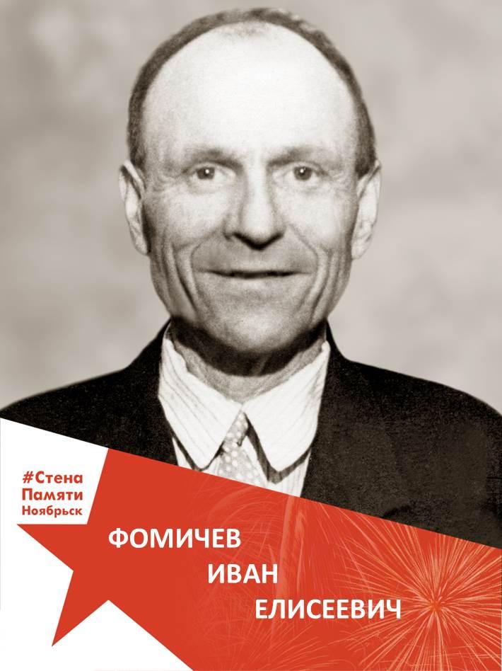 Фомичев Иван Елисеевич
