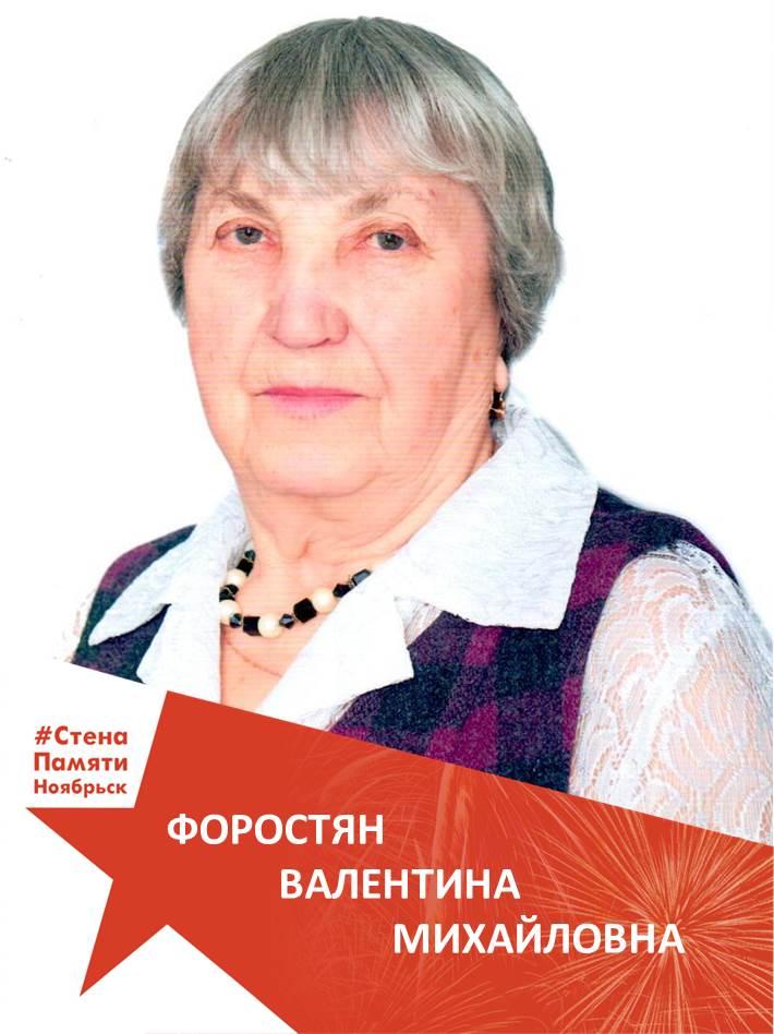 Форостян Валентина Михайловна