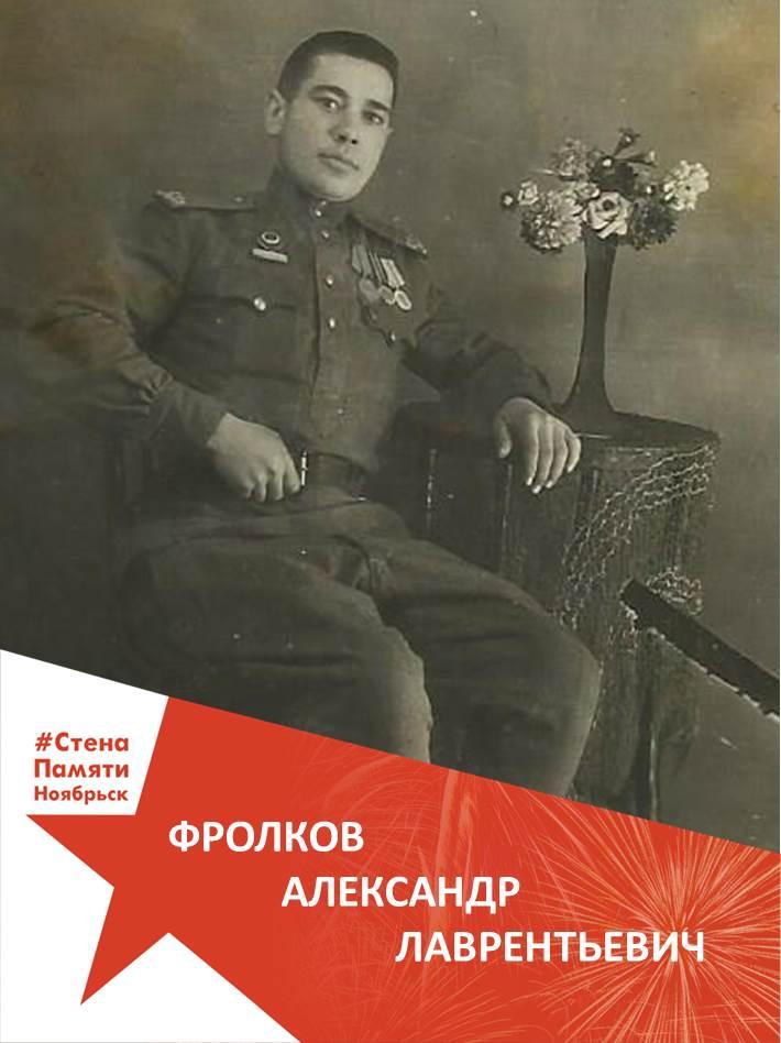 Фролков Александр Лаврентьевич