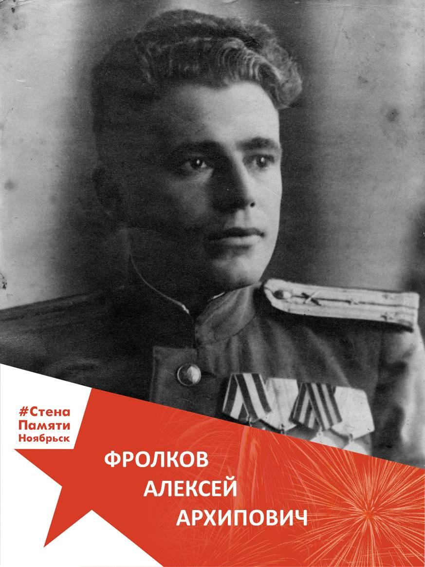 Фролков Алексей Архипович