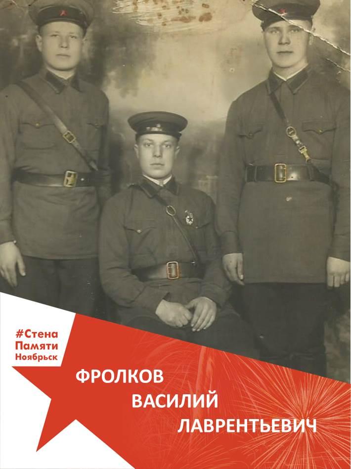 Фролков Василий Лаврентьевич