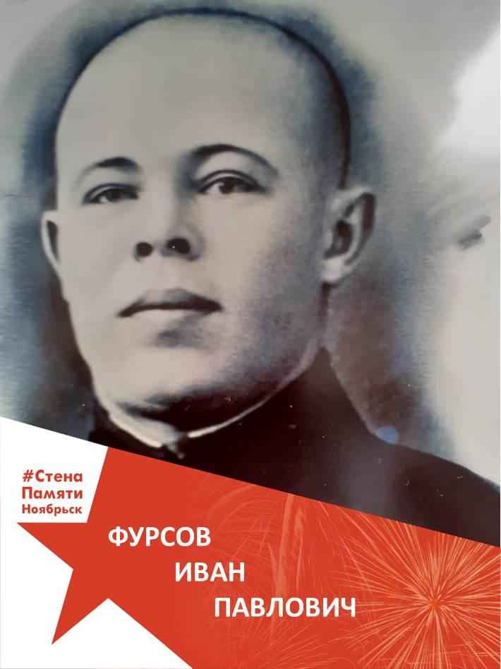 Фурсов Иван Павлович