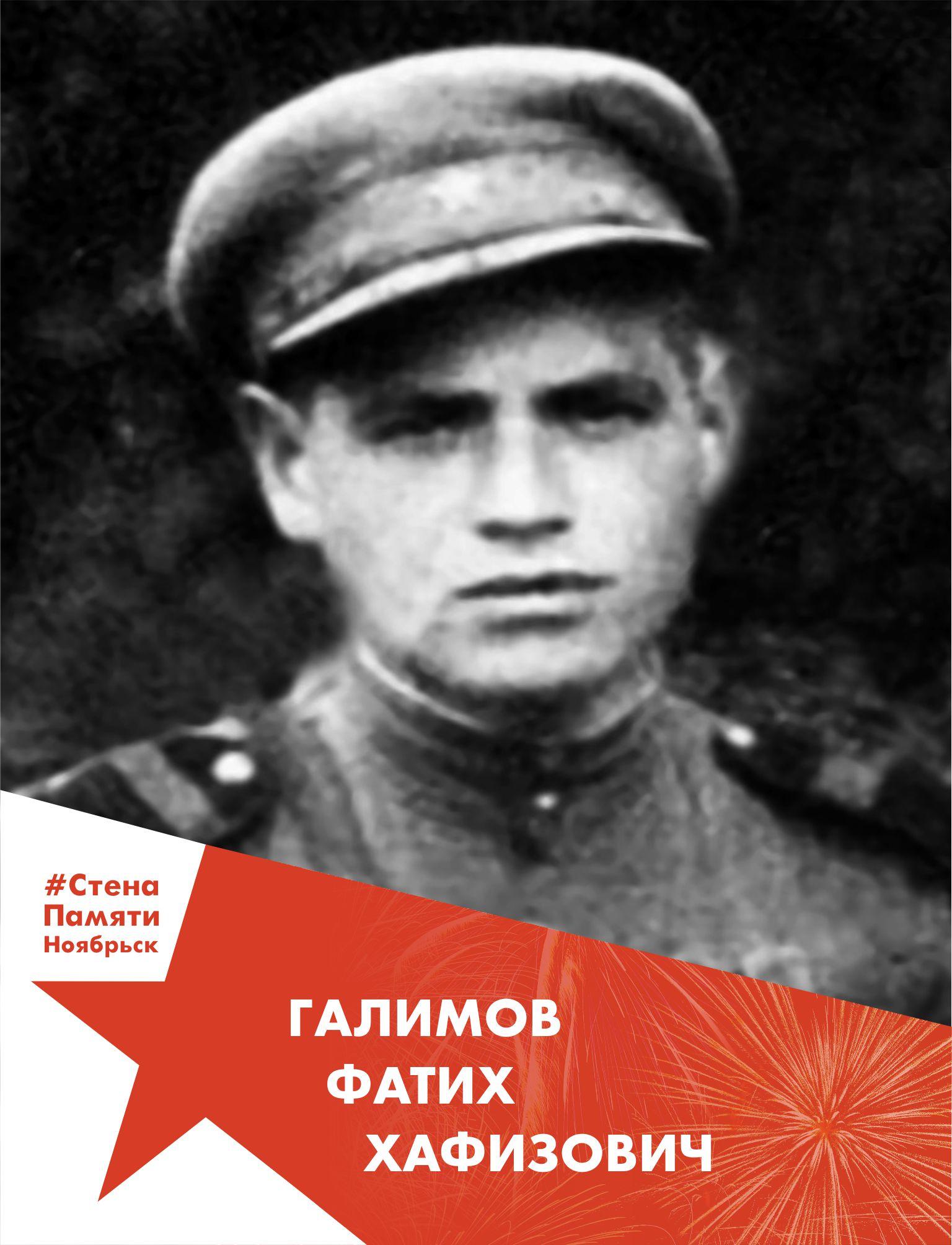 Галимов Фатих Хафизович