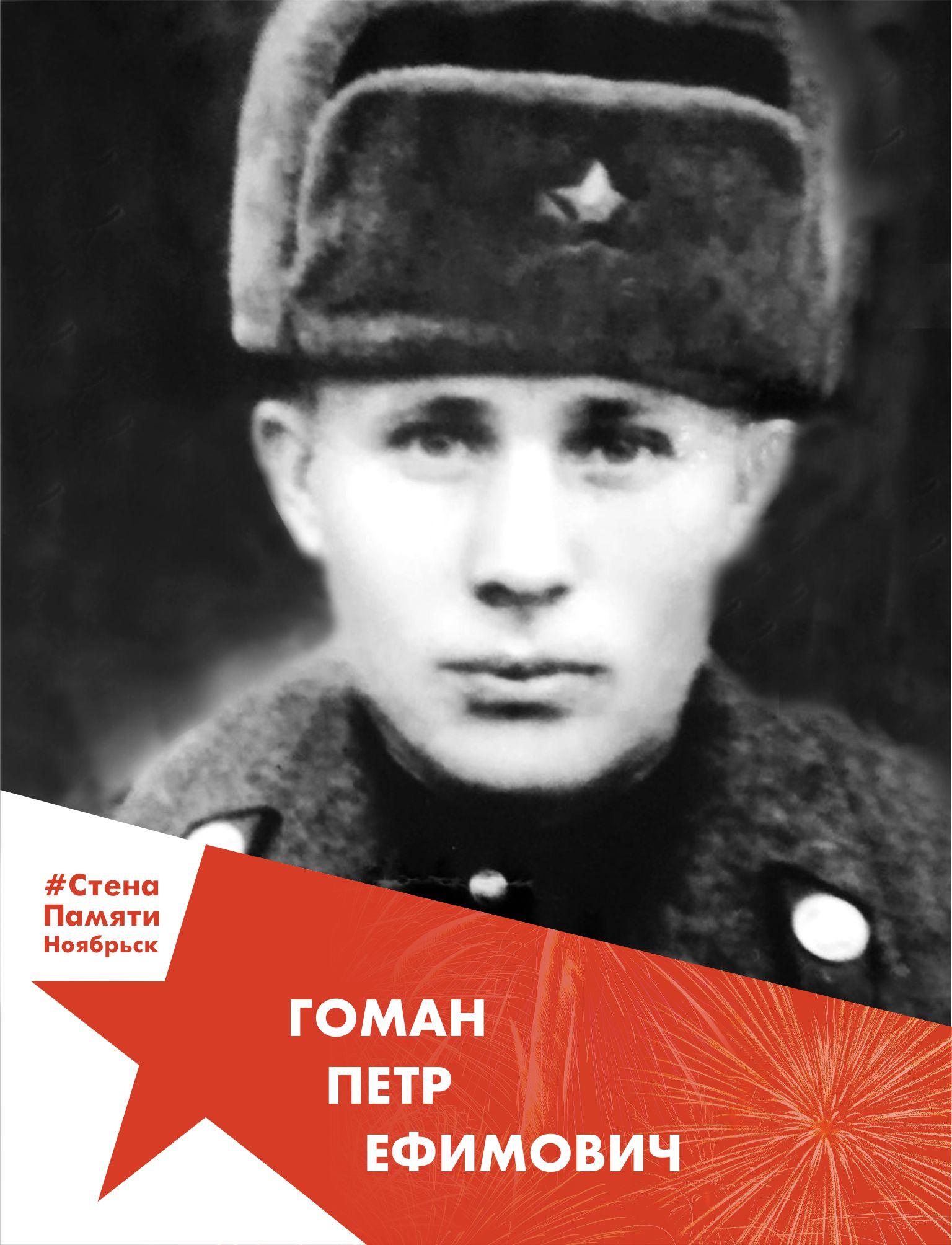 Гоман Пётр Ефимович
