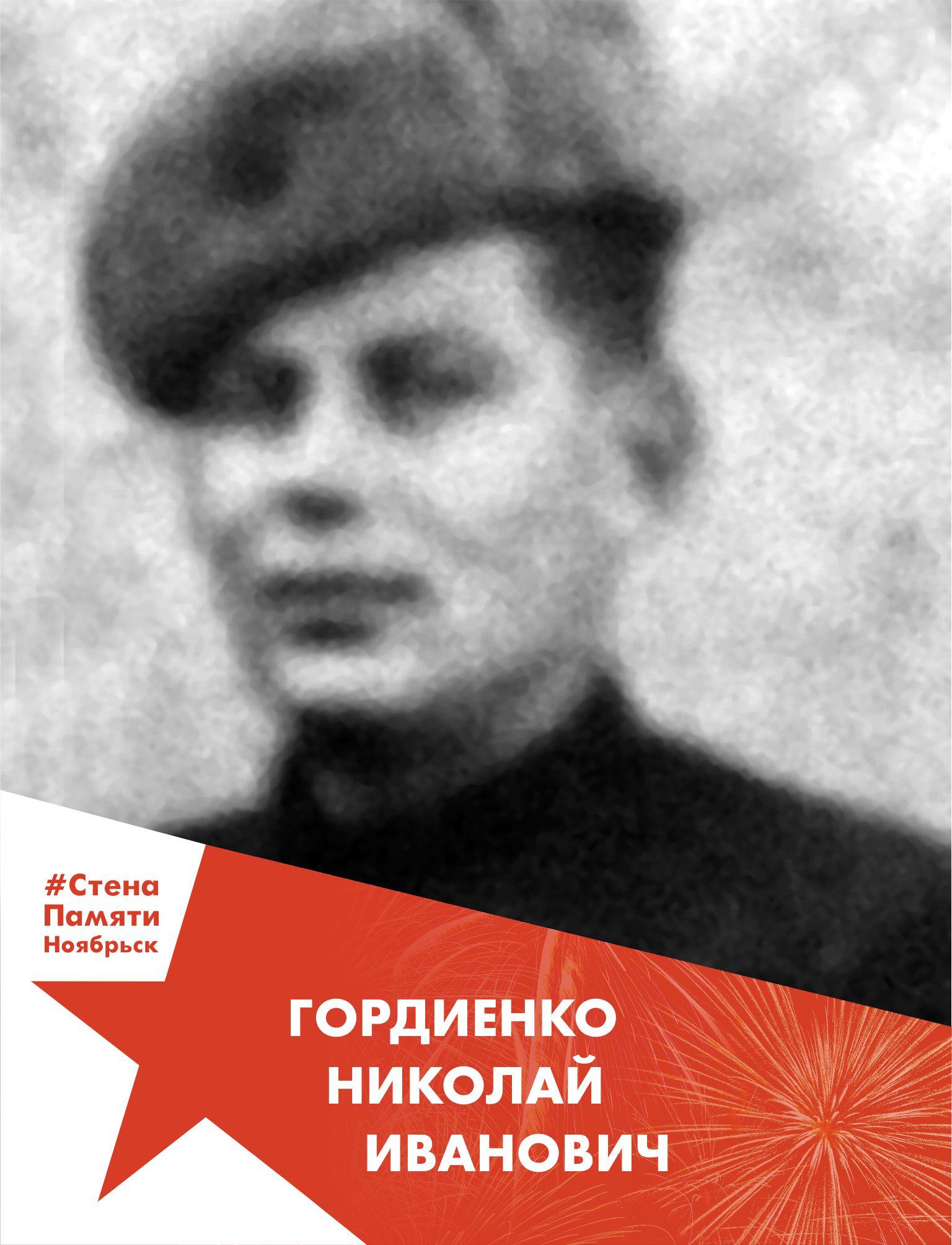 Гордиенко Николай Иванович