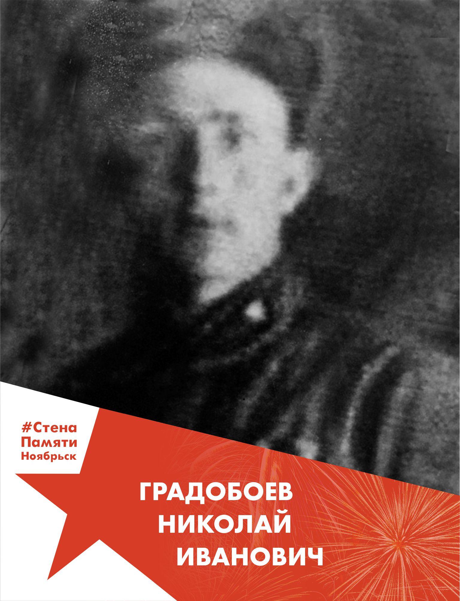 Градобоев Николай Иванович