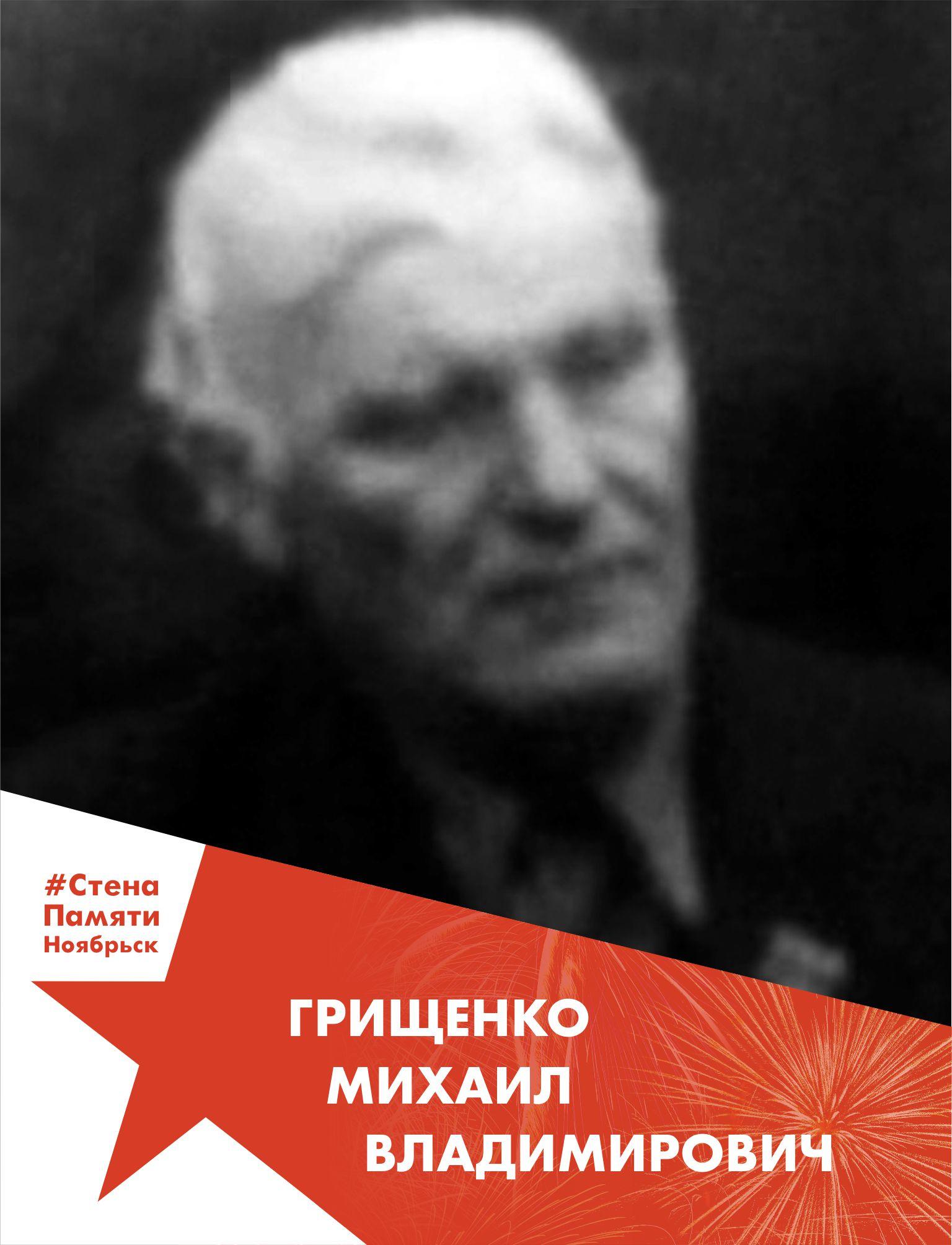 Грищенко Михаил Владимирович