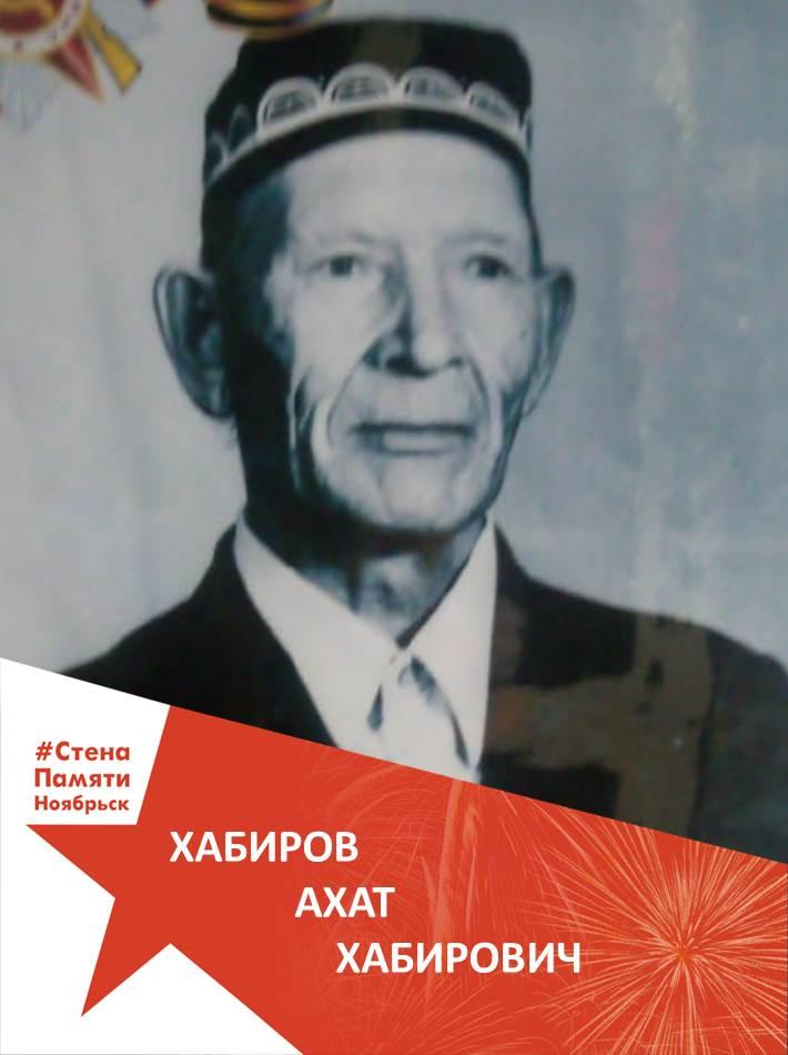 Хабиров Ахат Хабирович
