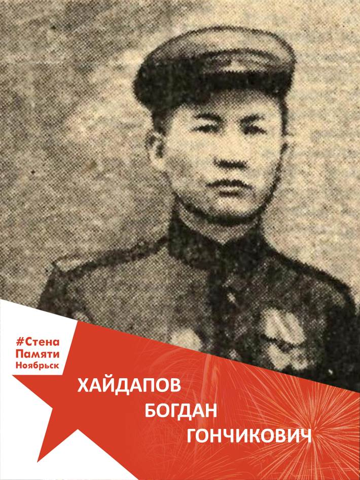 Хайдапов Богдан Гончикович