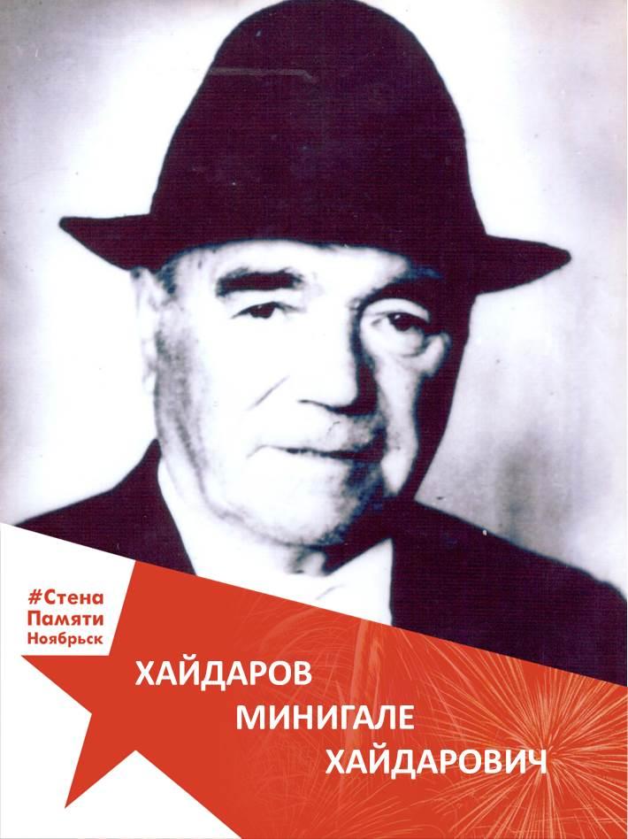 Хайдаров Минигале Хайдарович