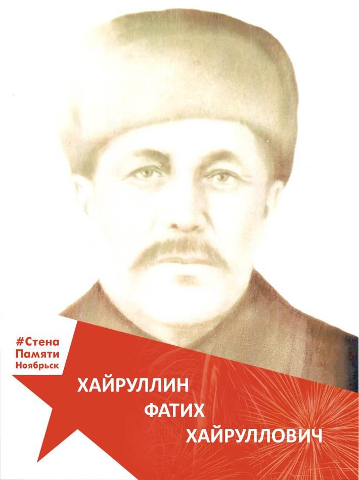 Хайруллин Фатих Хайруллович