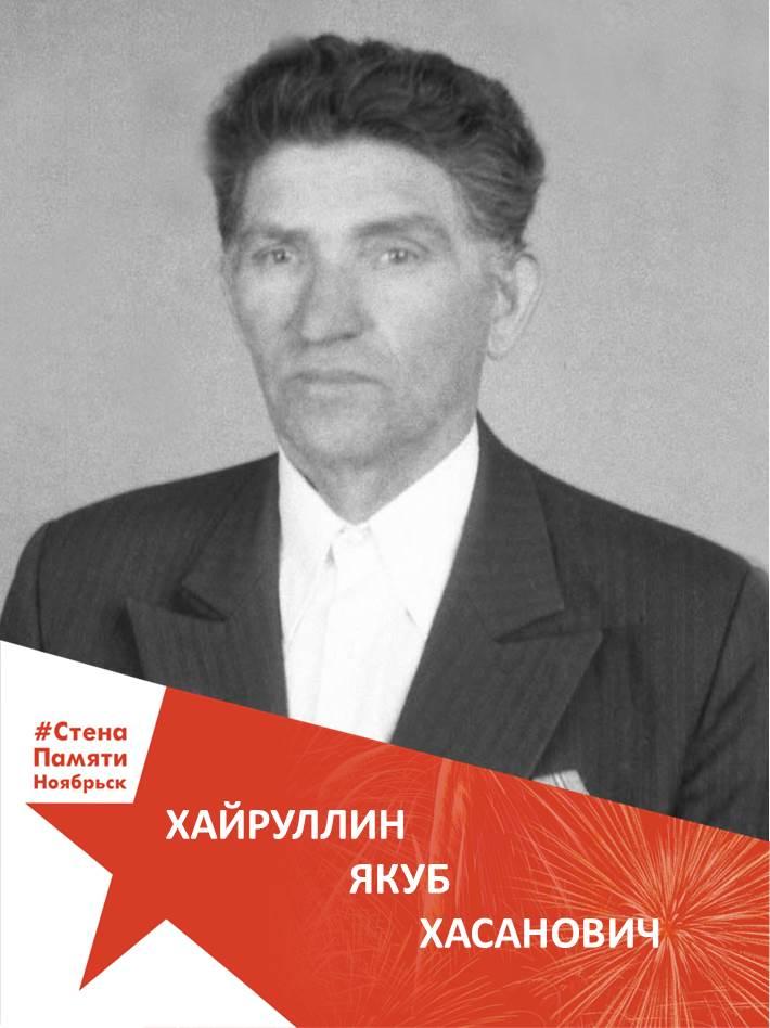 Хайруллин Якуб Хасанович