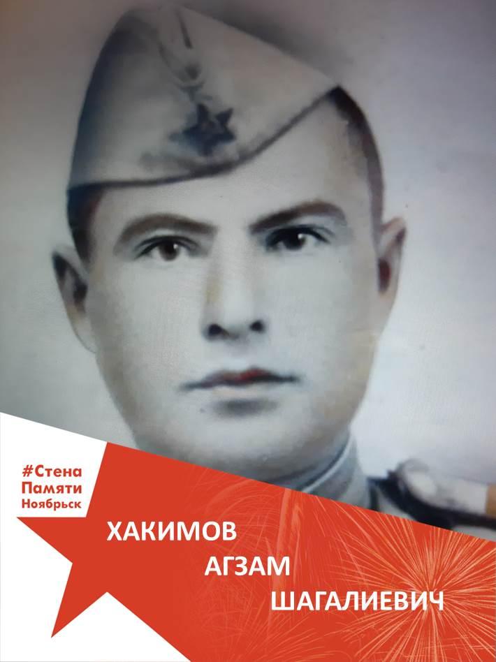 Хакимов Агзам Шагалиевич