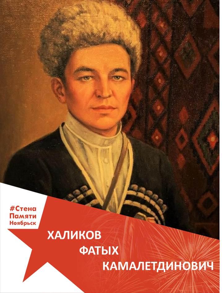 Халиков Фатых Камалетдинович