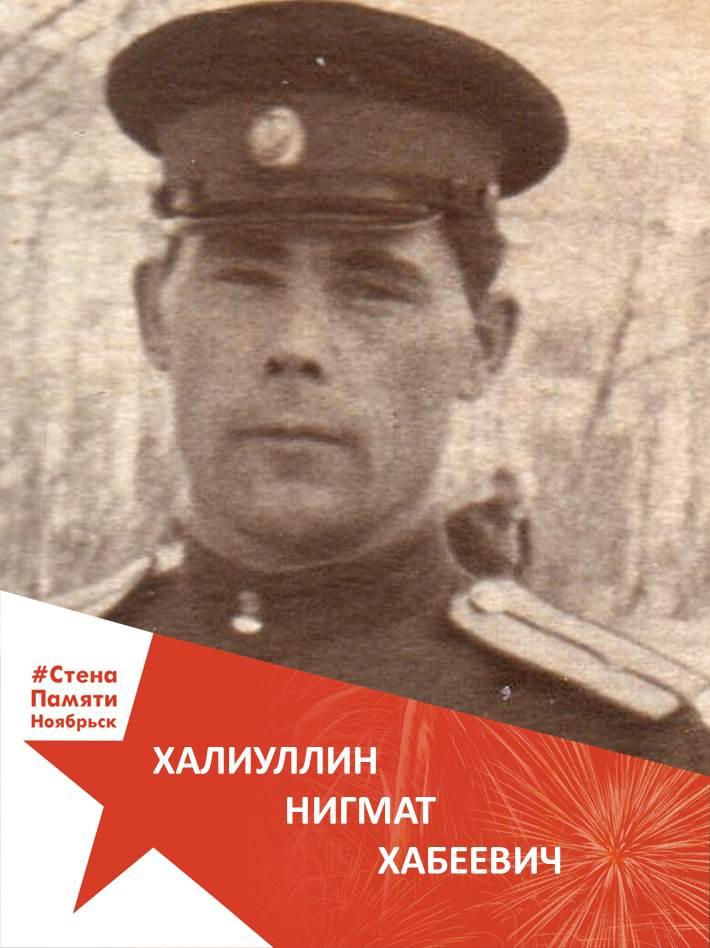 Халиуллин Нигмат Хабеевич