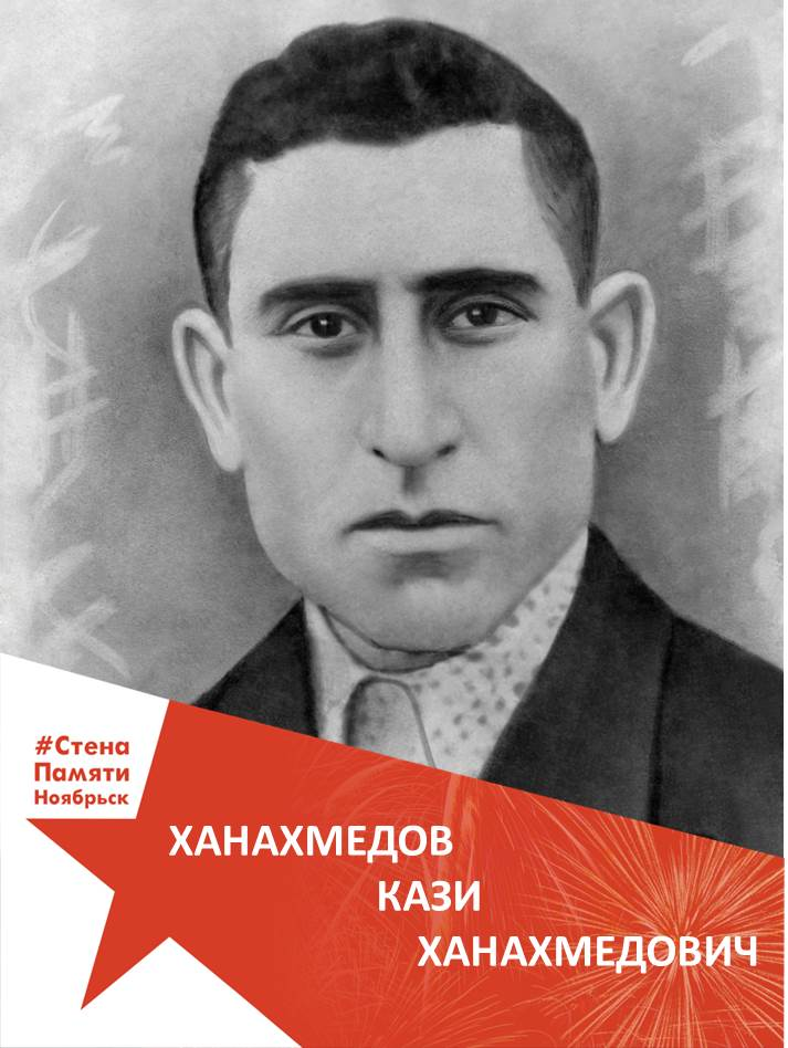 Ханахмедов Кази Ханахмедович