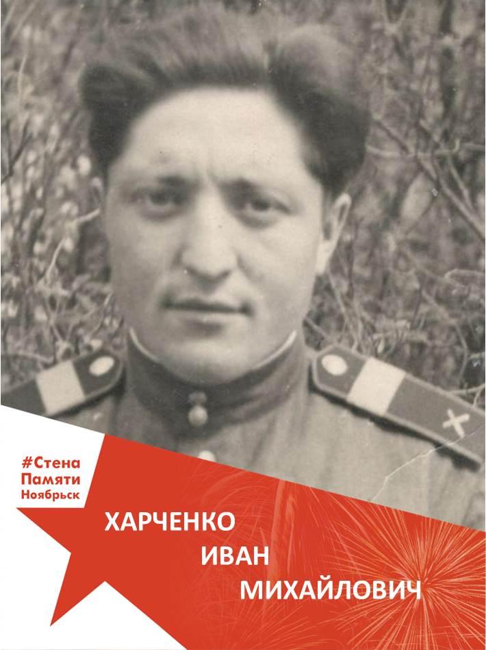 Харченко Иван Михайлович