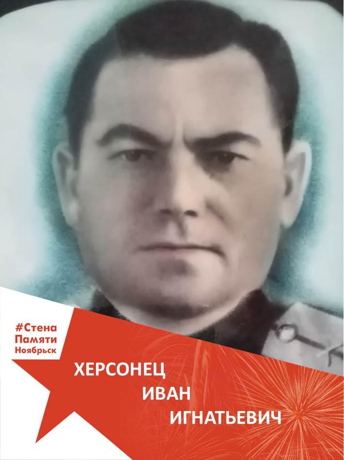 Херсонец Иван Игнатьевич