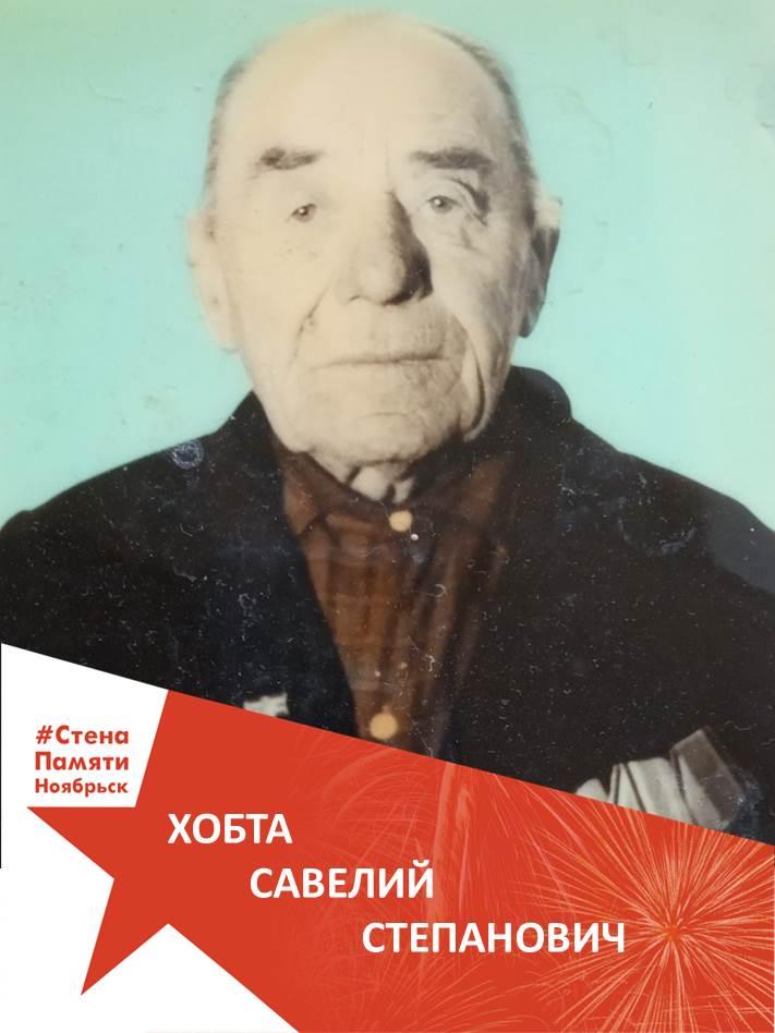 Хобта Савелий Степанович