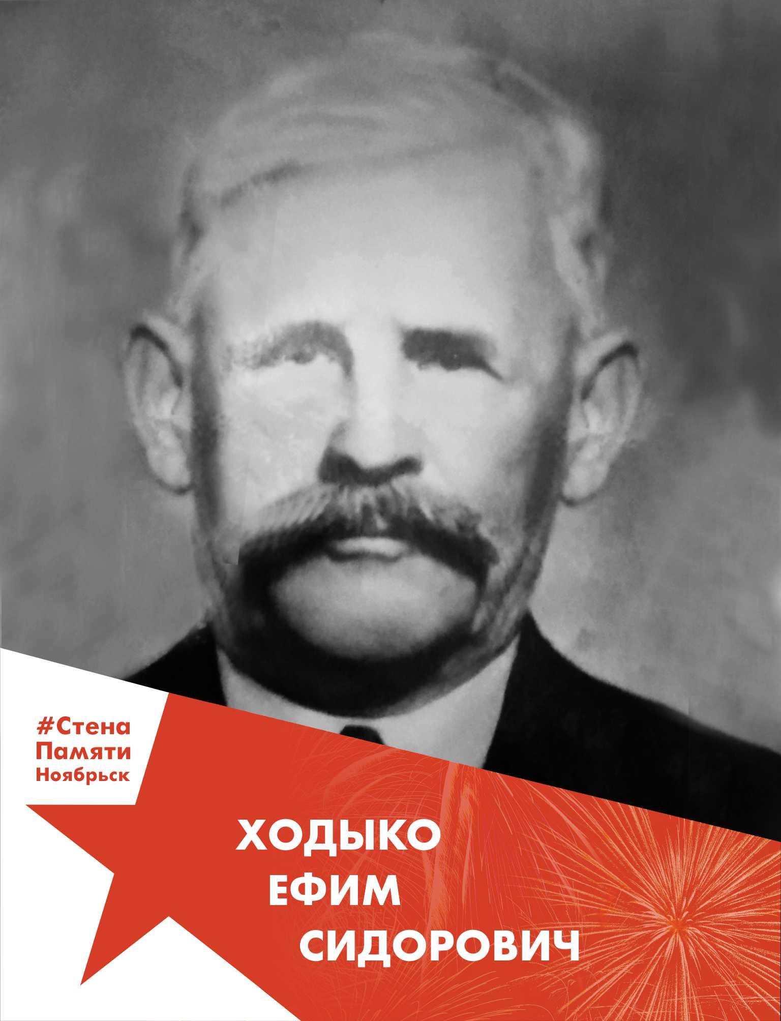Ходыко Ефим Сидорович