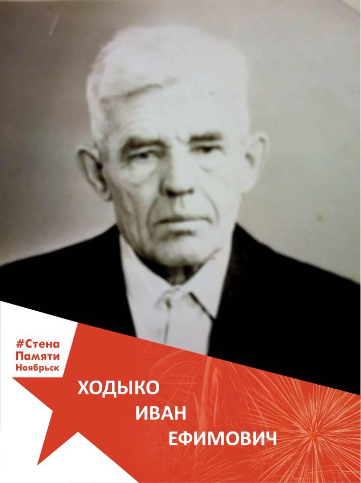 Ходыко Иван Ефимович