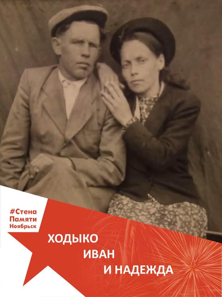 Ходыко Иван и Надежда