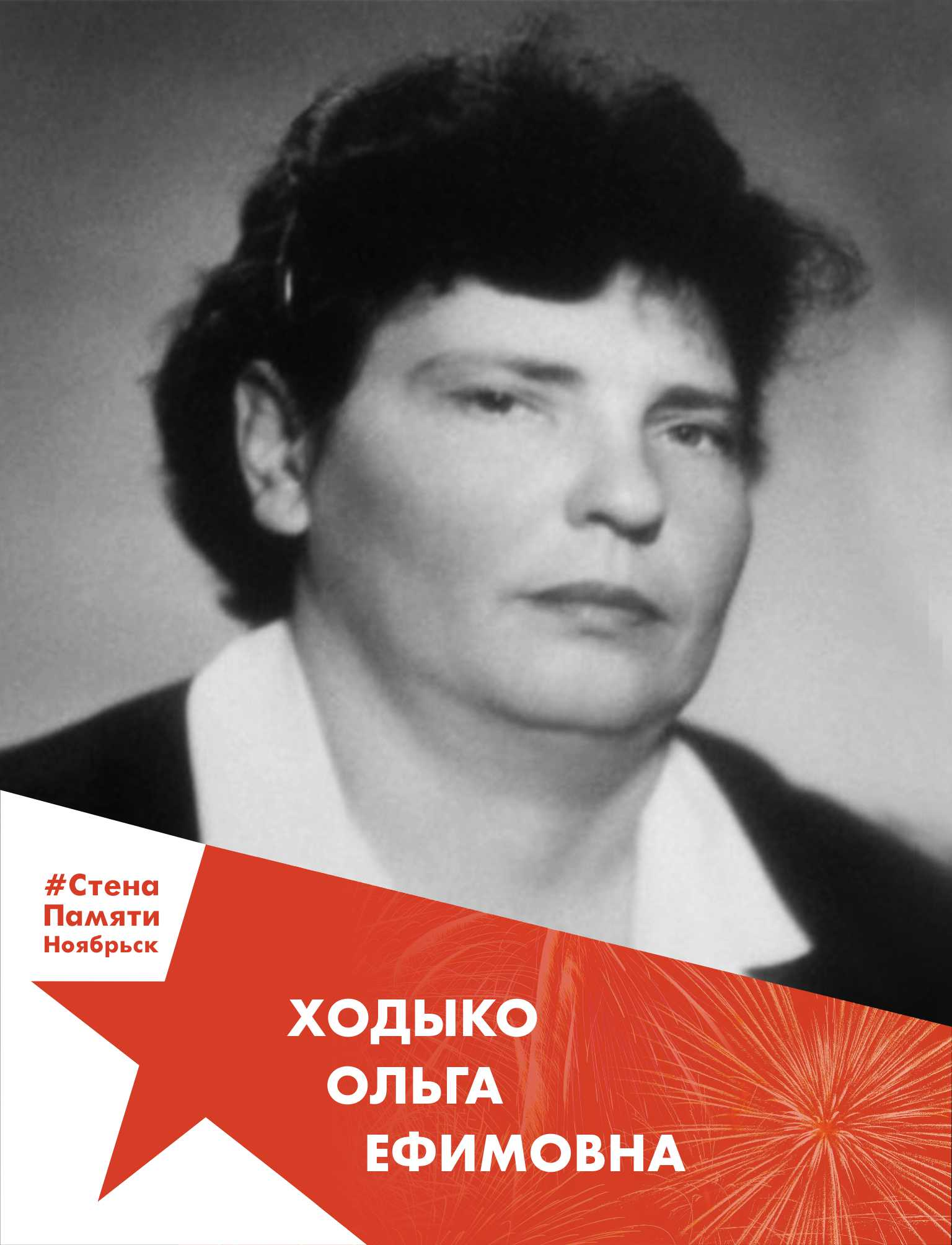 Ходыко Ольга Ефимовна