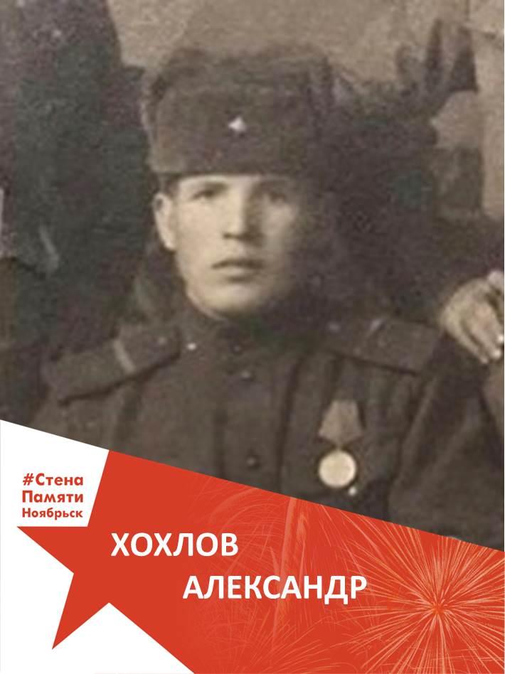 Хохлов Александр