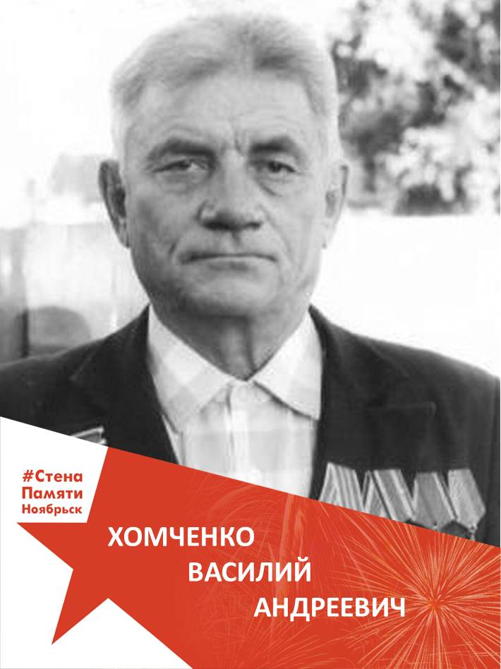 Хомченко Василий Андреевич