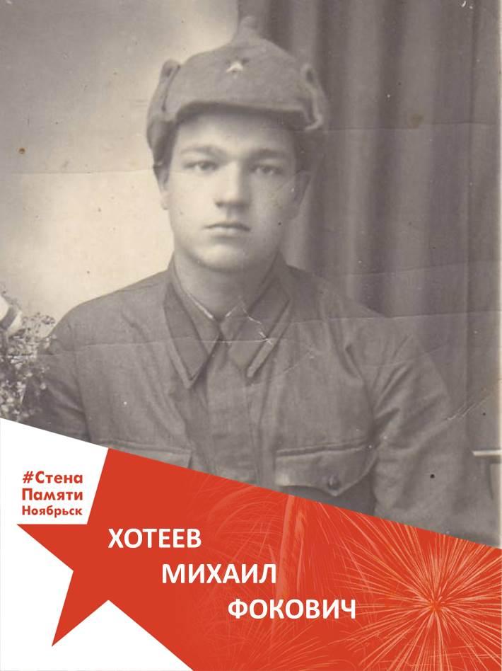 Хотеев Михаил Фокович
