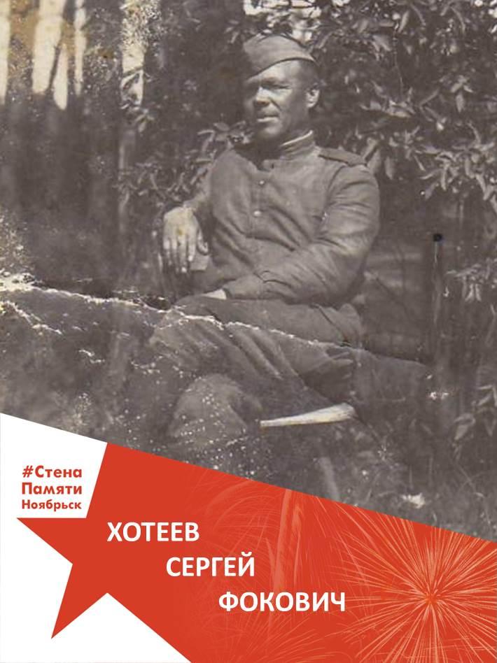 Хотеев Сергей Фокович