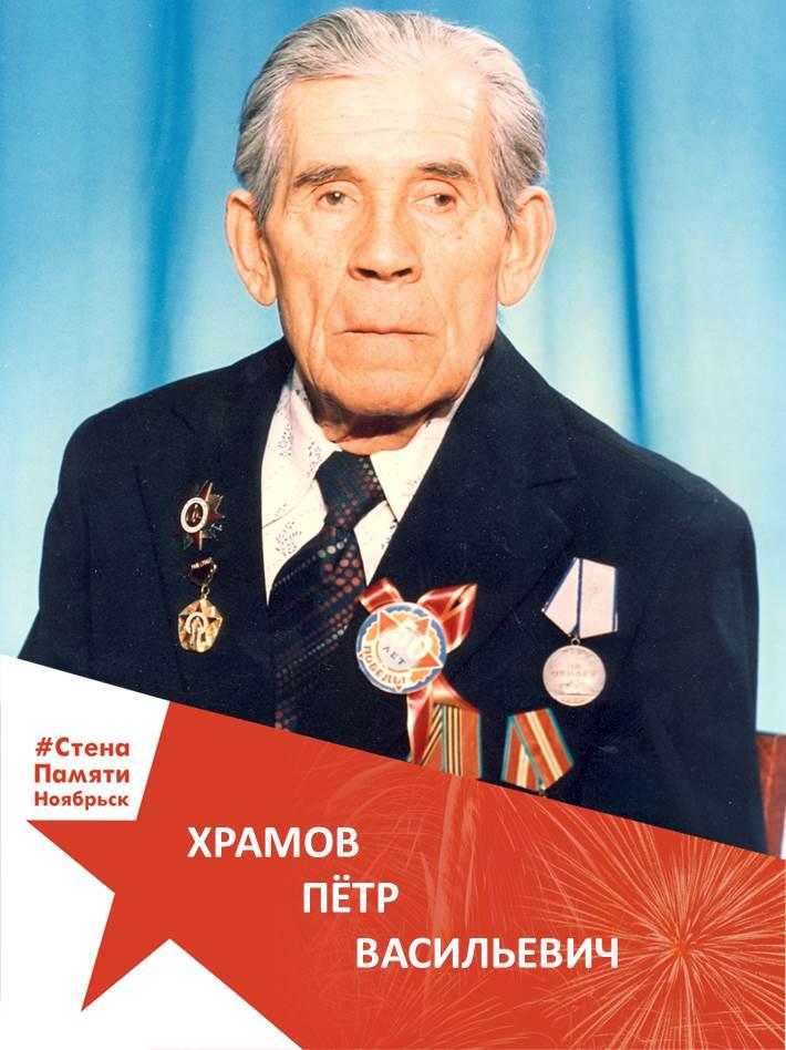 Храмов Пётр Васильевич