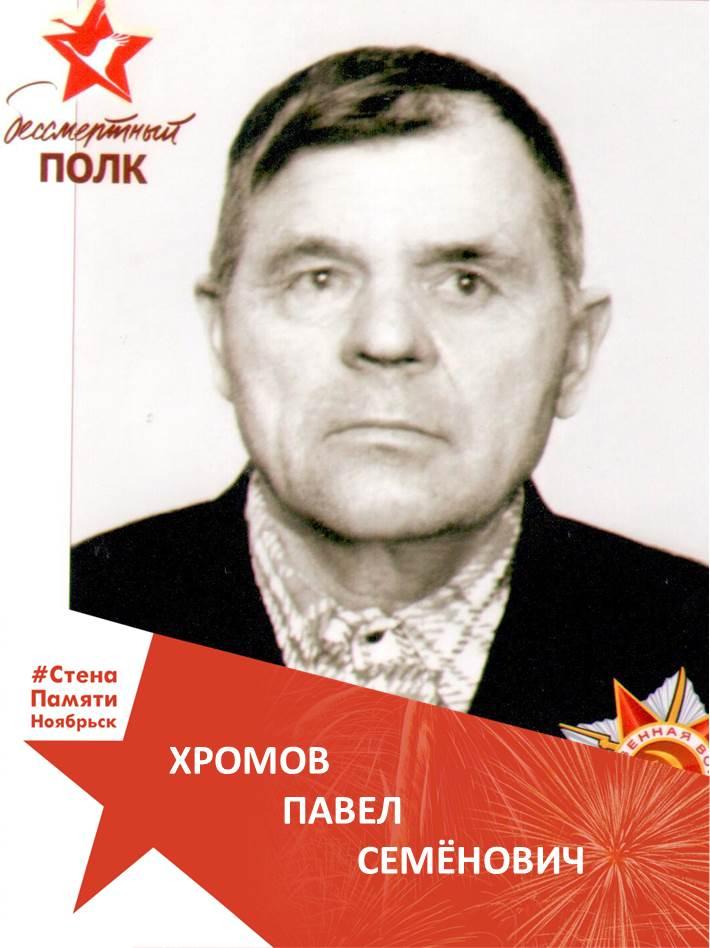 Хромов Павел Семёнович