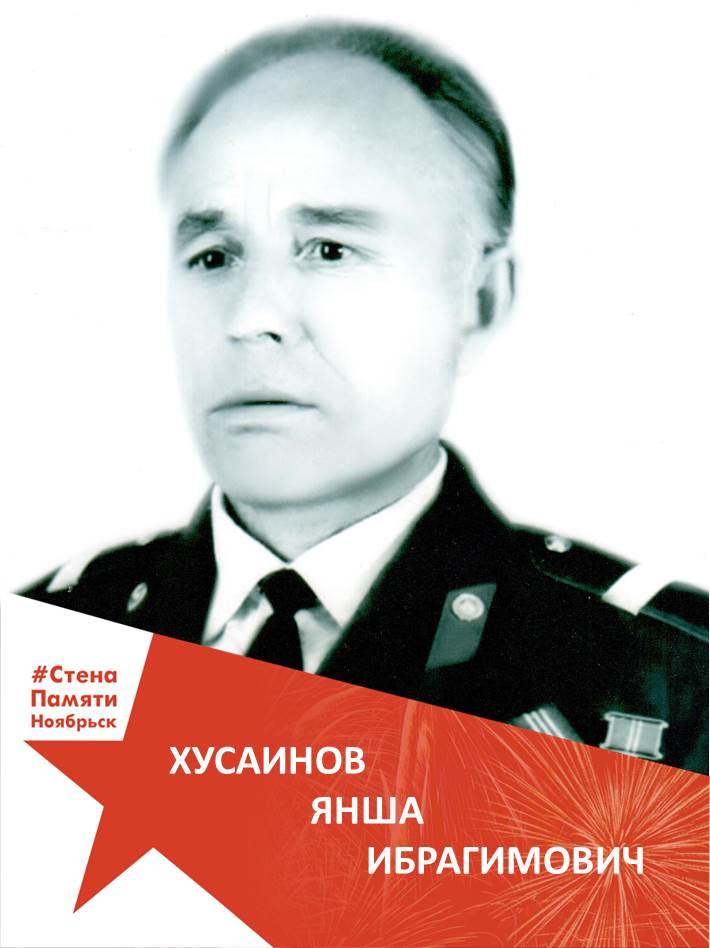 Хусаинов Янша Ибрагимович