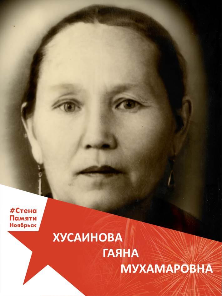 Хусаинова Гаяна Мухамаровна