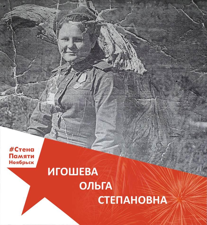 Игошева Ольга Степановна