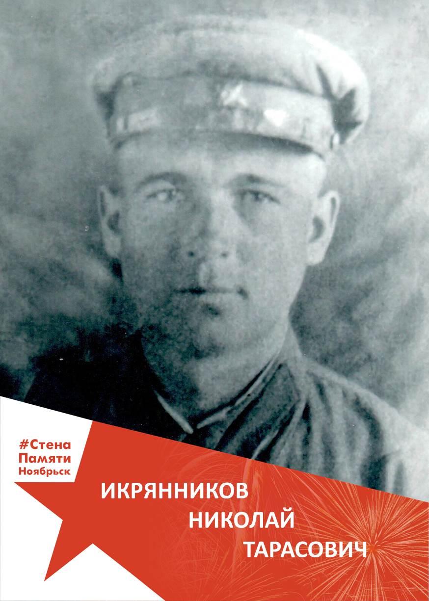 Икрянников Николай Тарасович