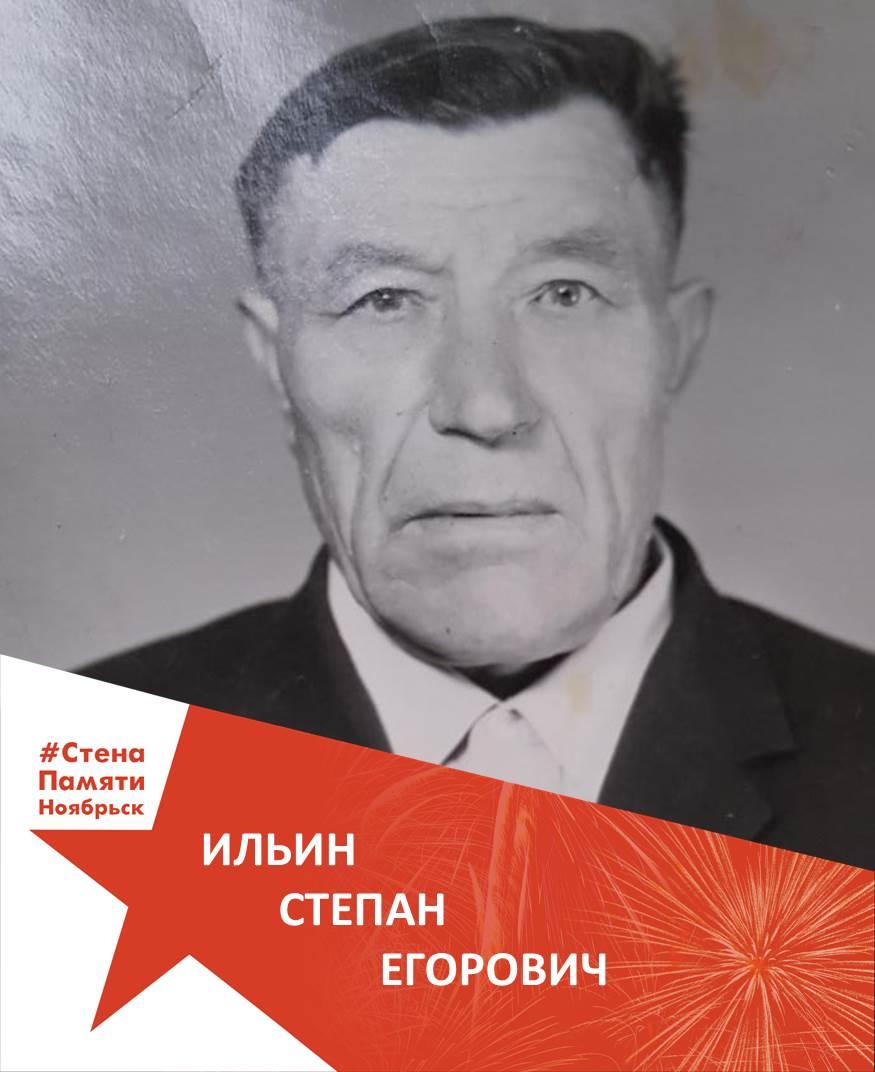 Ильин Степан Егорович