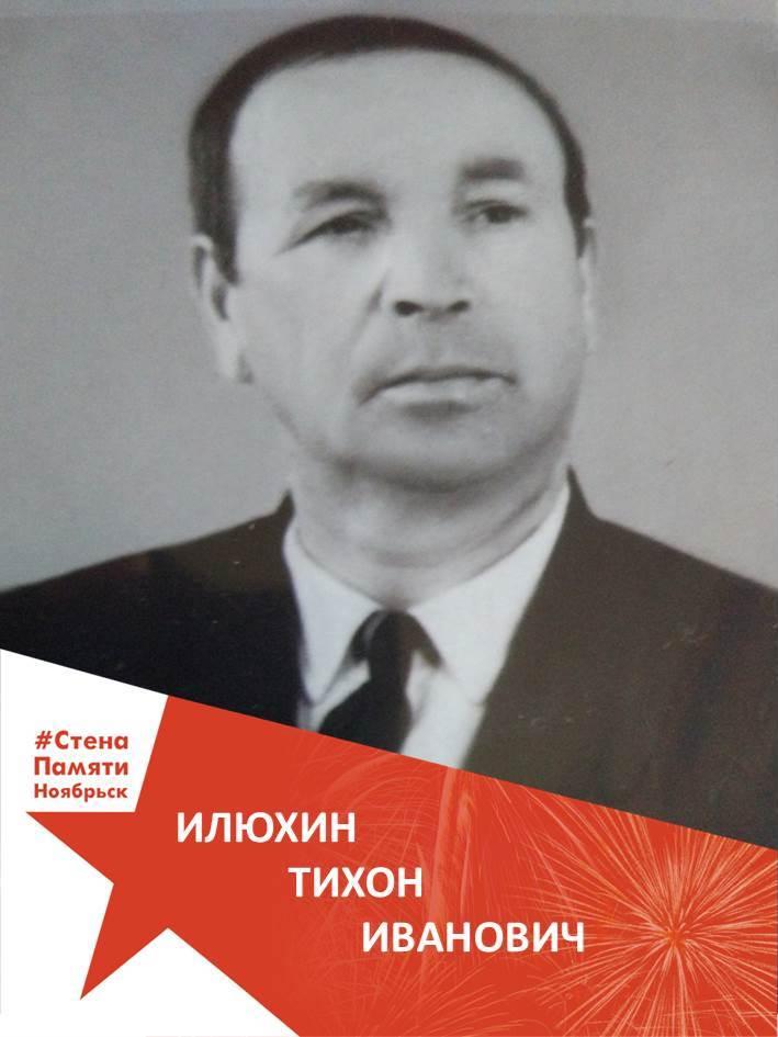 Илюхин Тихон Иванович
