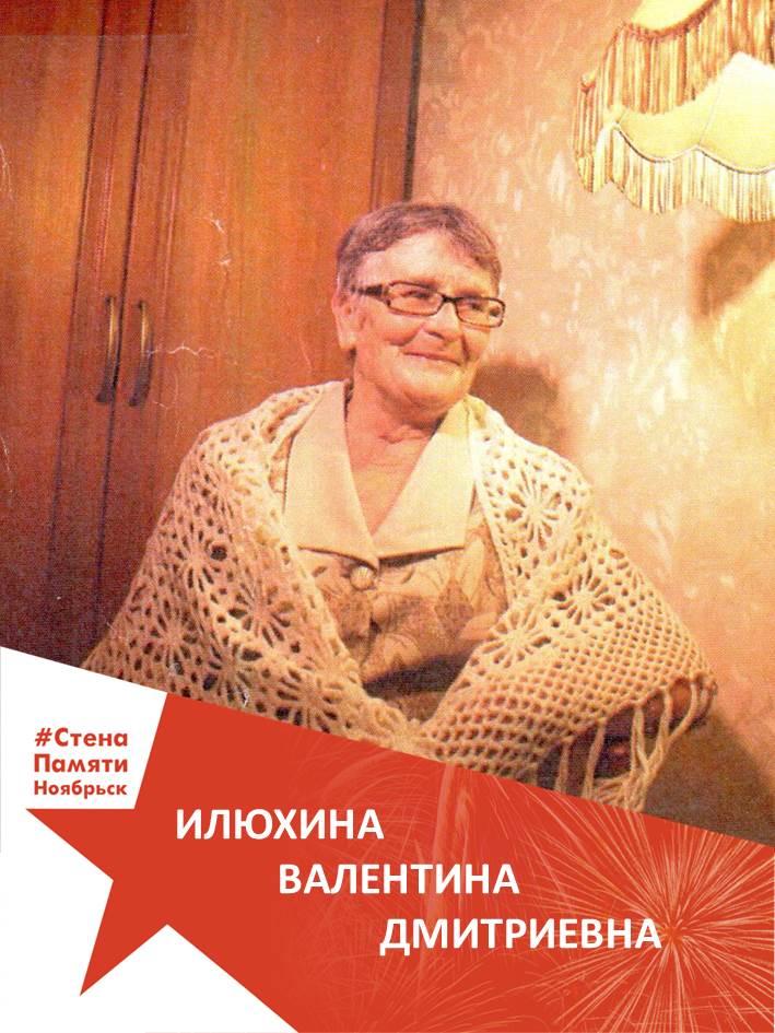 Илюхина Валентина Дмитриевна