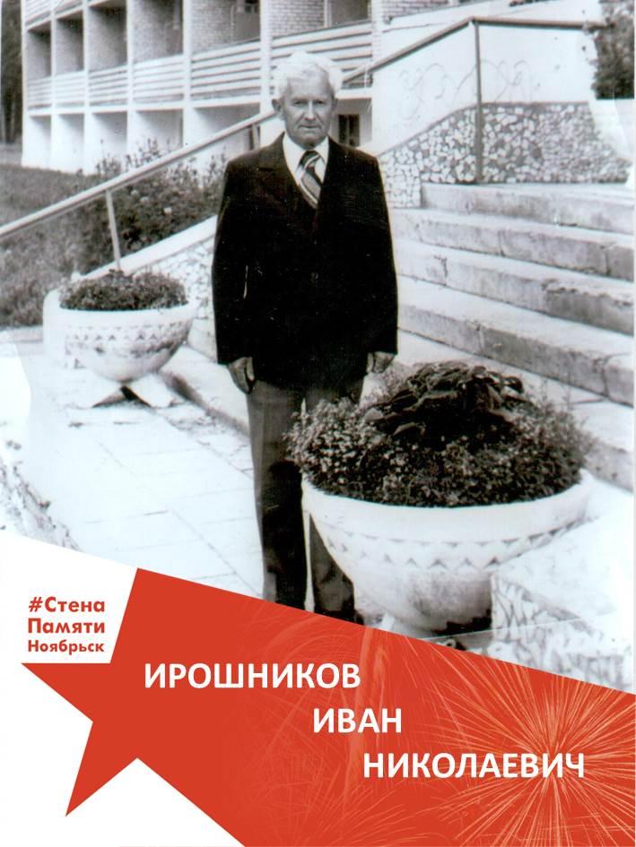 Ирошников Иван Николаевич