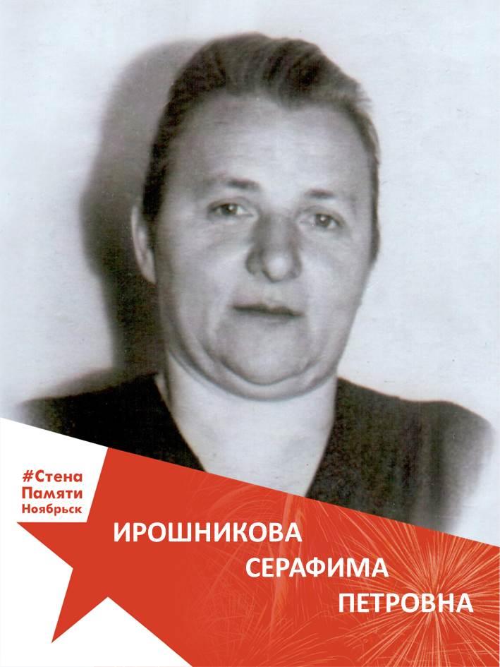 Ирошникова Серафима Петровна