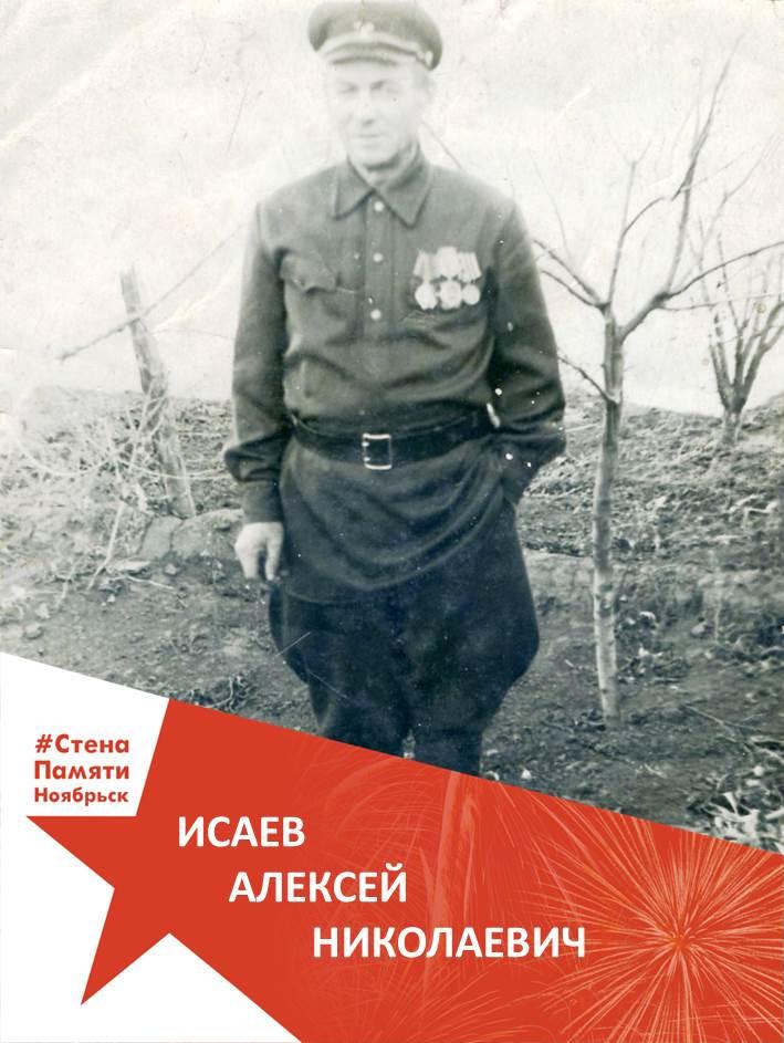 Исаев Алексей Николаевич