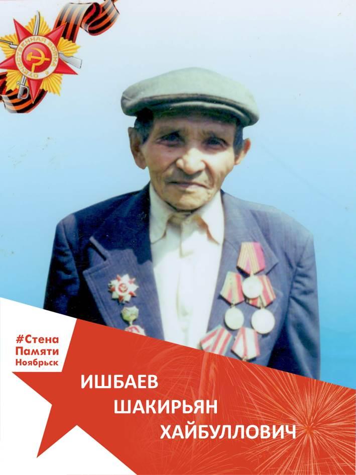 Ишбаев Шакирьян Хайбуллович
