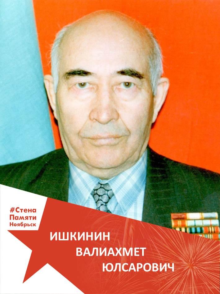 Ишкинин Валиахмет Юлсарович
